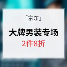 促销活动# 京东 男装超级品类日 2件8折/满399-100券