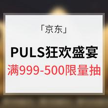 PLUS专享# 京东 PLUS DAY狂欢盛宴 满999-500神券限量抽
