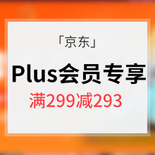 PLUS专享券# 京东 大牌美妆专场 满299-293/满1000-120