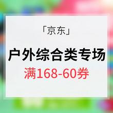 优惠券# 京东 自营户外综合品类专场 满168-60券