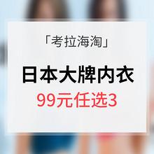 促销活动# 网易考拉海淘 日本大牌内衣专场 99元任选3件