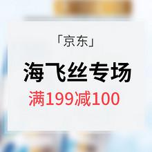 促销活动# 京东 海飞丝专场 满199-100