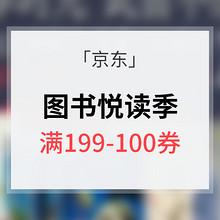促销活动# 京东 图书春季悦读季 满199-100券