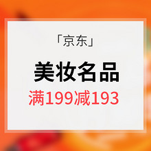优惠券# 京东 美妆名品付邮免费派 满199-193券/满139-133