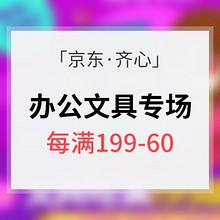 促销活动# 京东 齐心办公文具专场 每满199减60