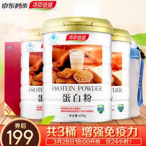 汤臣倍健 蛋白质粉450g+赠蛋白粉150g*2桶+送水杯 199元(299-100券)