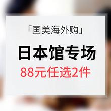 促销活动# 国美海外购 日本馆专场 88元任选2件