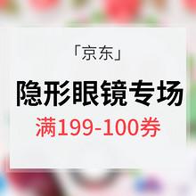 优惠券# 京东 大牌隐形眼镜专场 满199-100券