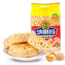 前3分钟# 徐福记 多口味沙琪玛组合 470g*2袋 折15.5元包邮(30,第2件1元)