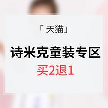 促销活动# 天猫 诗米克童装专区 买2退1