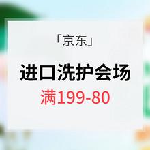 促销活动# 京东 进口洗护会场 满199-80