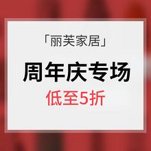 促销活动# 丽芙家居 六周年庆优惠大促 低至5折