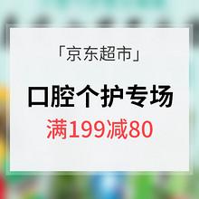 促销活动# 京东超市 口腔个护专场 满99-30/满199-80