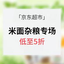 促销活动# 京东超市 米面杂粮专场大促 低至5折/1元秒杀