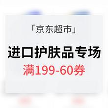 优惠券# 京东超市 进口护肤专场大促 满199-60券