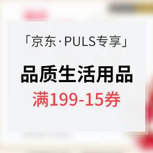 PULS专享# 京东 品质生活用品专场 满199-15券/满299-20券