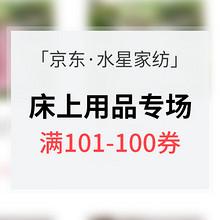 优惠券# 京东 水星家纺专场大促 满101-100券