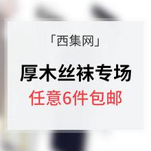 促销活动# 西集网 日本厚木丝袜专场 任意6件包邮