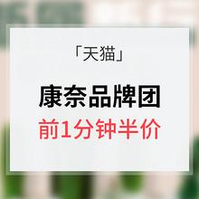 促销活动# 天猫 康奈旗舰店品牌团指定款 10点 前1分钟半价
