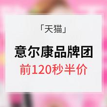 促销活动# 聚划算 天猫意尔康男鞋品牌团 前120秒半价