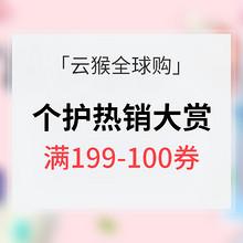 """""""洗""""旧迎新# 云猴全球购 个护热销大赏 满199-100券"""