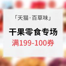 优惠券# 天猫 百草味干果零食专场 满199-100券