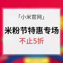 10点抢券# 小米官网 米粉节嗨抢活动 5折低价优惠券