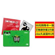 福利单# 艾魅 至尊避孕套2只+久战湿巾1片 95-50券/返50猫超卡