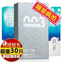 薄出新快感# 007 超薄进口避孕套组合 10只*3盒 6.9元包邮(56.9-50券)