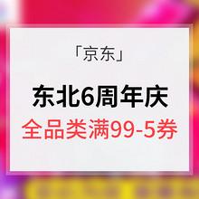 """""""厚惠""""有期# 京东 东北6周年庆典  全品类满99-5券/满199-10券"""