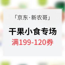 优惠券# 京东 新农哥干果小食专场 满199-120券
