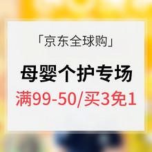 促销活动# 京东全球购 进口母婴洗护专场 满199-100/满99-50/爆款3免1