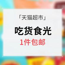 促销活动# 天猫超市 吃货食光 1件包邮