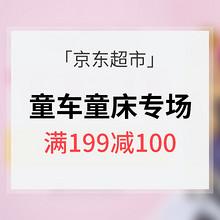 促销活动# 京东 自营童车童床专场 满199减100