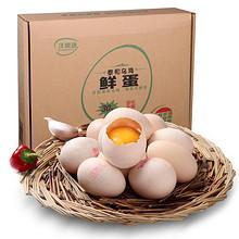 汪陂途 泰和新鲜现捡乌鸡蛋 30个 25元包邮(85-60券)
