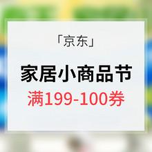 优惠券# 京东 家居小商品节 满199-100券