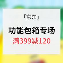 促销活动# 京东 功能包箱专场大促 满399-120/可叠加满199-20券