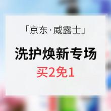 细菌拜拜# 京东 威露士洗护焕新专场 买2免1/满99-30