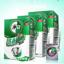 抑菌除垢# 净安 洗衣机槽清洁剂 100g*3袋*3件 14.9元包邮(24.9-10券)