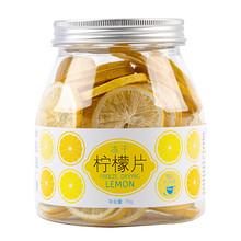 """""""轻""""新好颜色# 虎标 冻干柠檬片 约40片 19.8元包邮(39.8-20券)"""