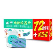 无烟无味# 枪手 电热蚊香加热器+电蚊香片72片 12.9元包邮(27.9-15券)