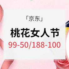 促销活动# 京东 桃花女人节 满99减50元/满188减100元