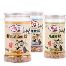 厦门特产# 辰蔻 儿童营养香酥肉松 140g*2 23元包邮(28-5券)