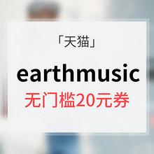 优惠券# 天猫 earthmusic官方旗舰店 20元无门槛券