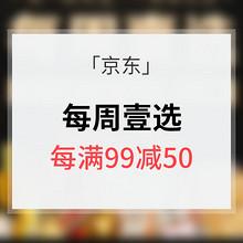 每周壹选# 京东 周一购优品 食品/清洁/个护等 每满99-50