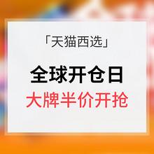 促销活动# 天猫西选 全球开仓日 大牌半价开抢