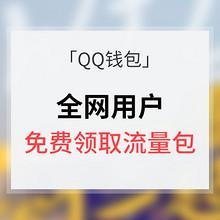 手机党福利# QQ钱包 全网用户 免费点击领流量