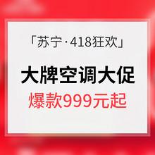 418狂欢预热# 苏宁易购 大牌空调专场大促 爆款低至999元