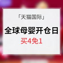 促销活动# 天猫国际 母婴用品全球开仓日 买4免1/限时直降