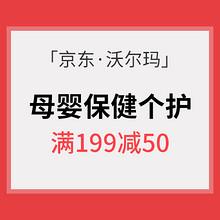 促销活动# 京东 沃尔玛母婴保健个护专场 满199减50